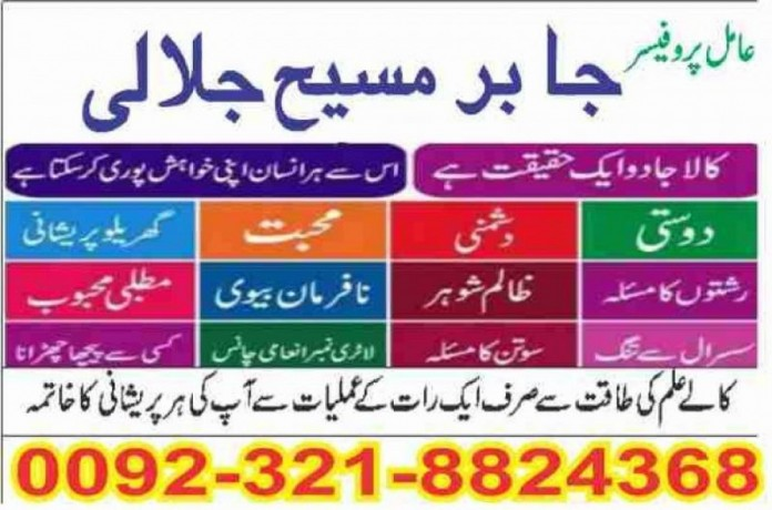 Manpasandshadi,Love Marriage, Manpasandshadi In Lahore, Gujrānwāla