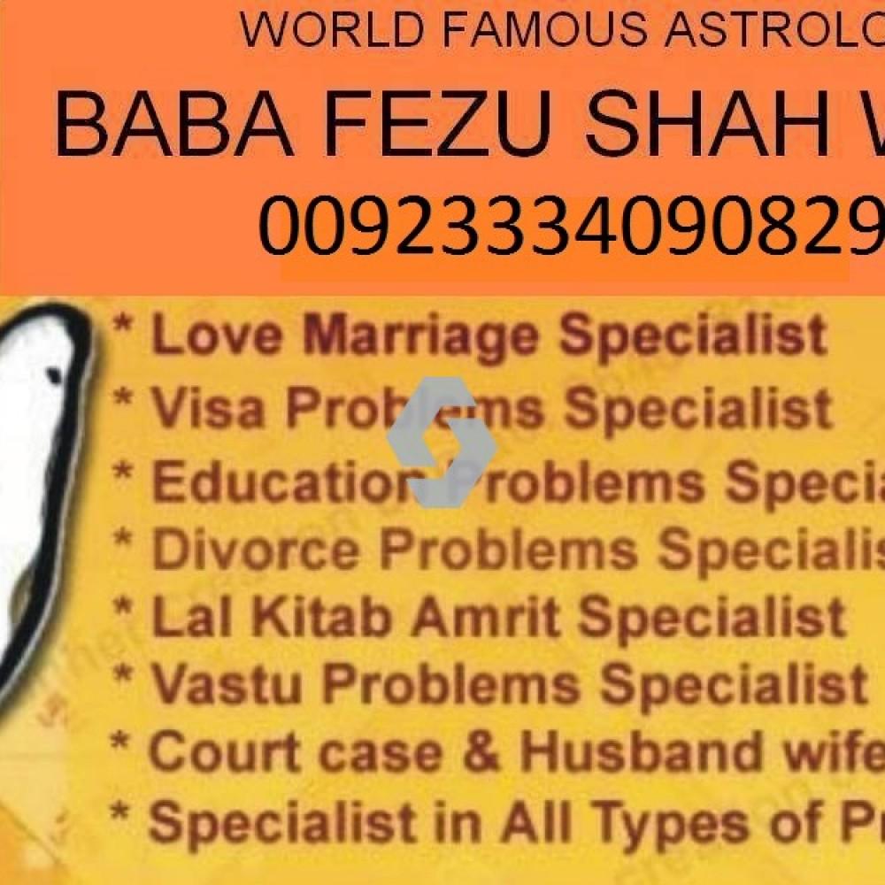 world famous istikhara center 00923334090829, Abbottābād